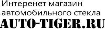 Авто стекло в Челябинске. Auto-Tiger.ru
